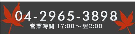 04-2965-3898 営業時間17:00~翌2:00